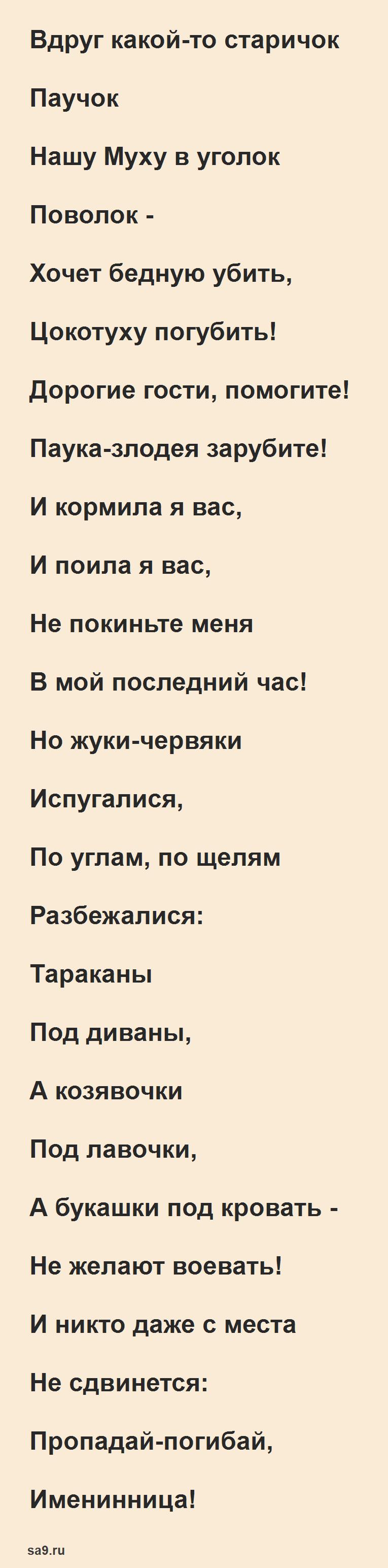 Сказка 'Муха-Цокотуха', читать полностью