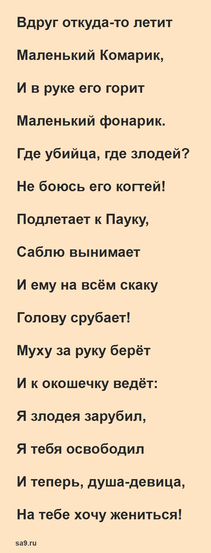 Читать сказку Чуковского для детей 'Муха-Цокотуха', полностью