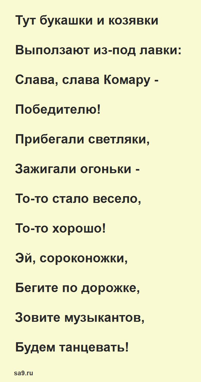 Чуковский сказка 'Муха-Цокотуха'