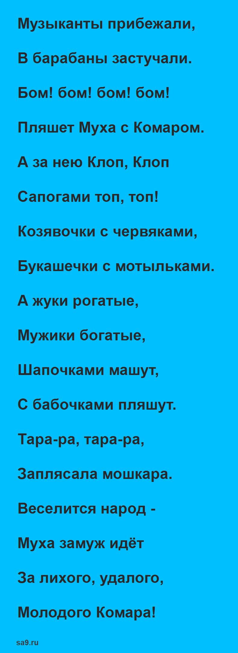 Сказка Чуковского 'Муха-Цокотуха', читать и скачать бесплатно