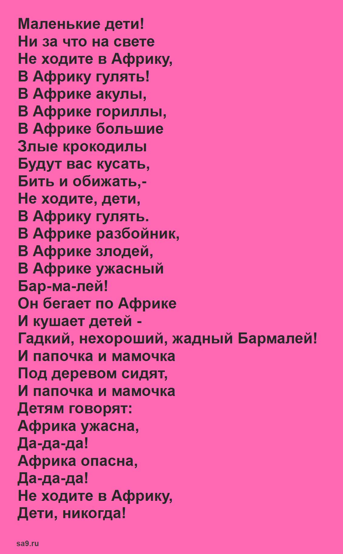 Сказка Чуковского для детей 'Бармалей'