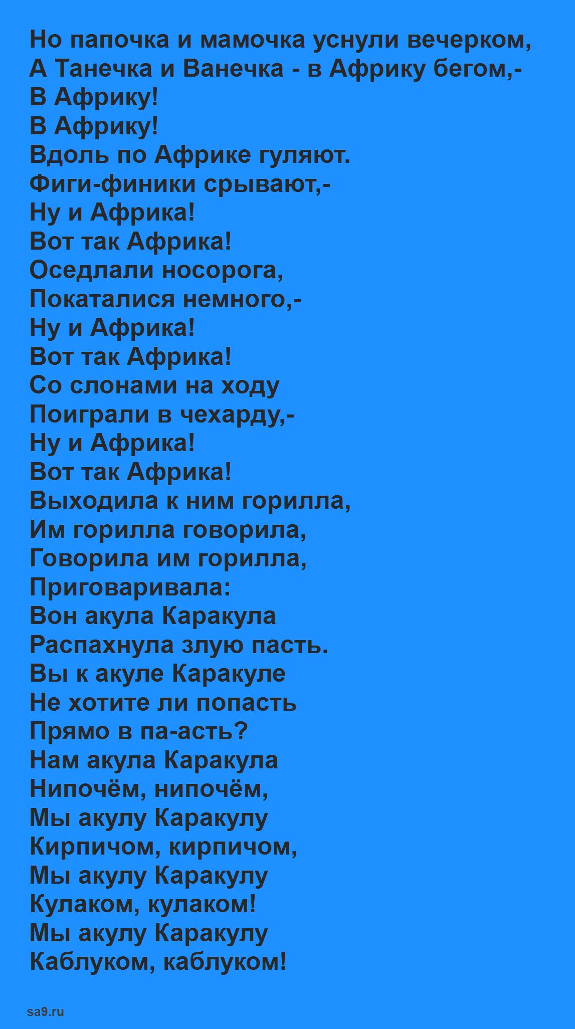 Сказка про Бармалея, Корней Чуковский