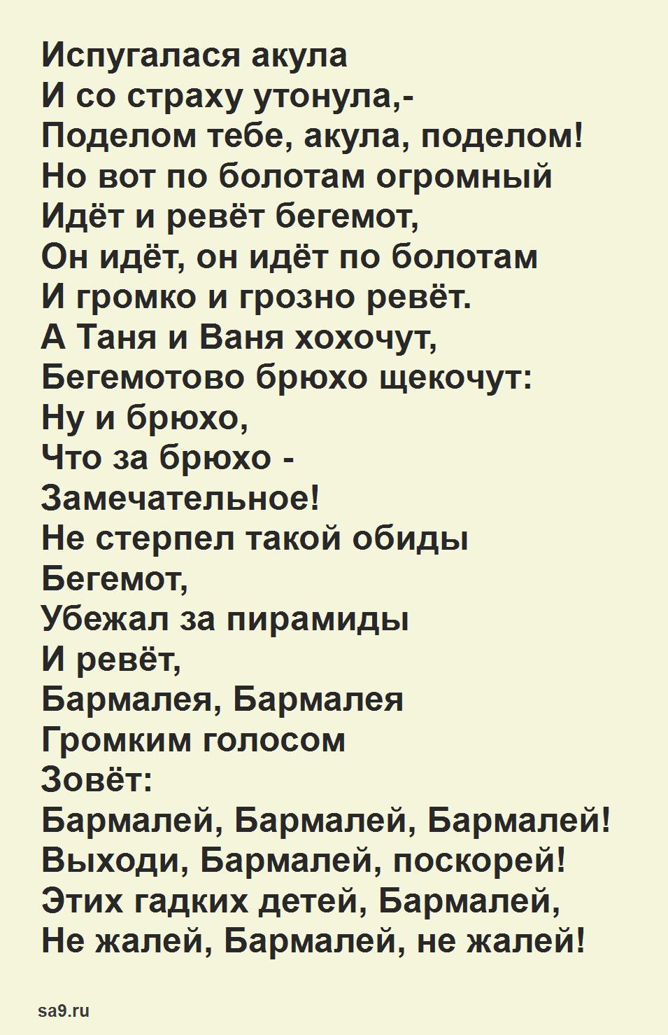 Читать сказку Чуковского для детей 'Бармалей'