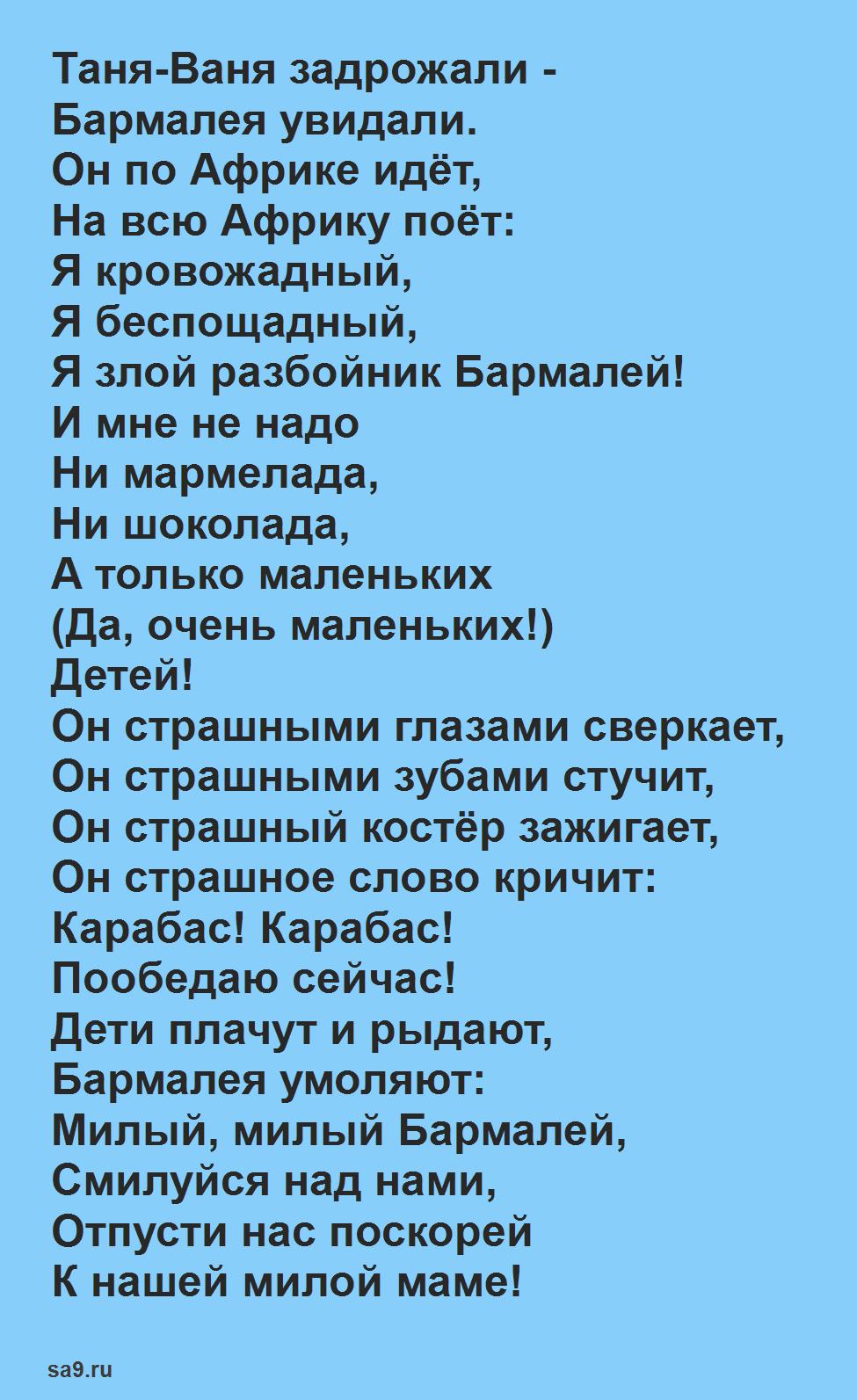 Бармалей сказка Чуковский читать и смотреть картинки