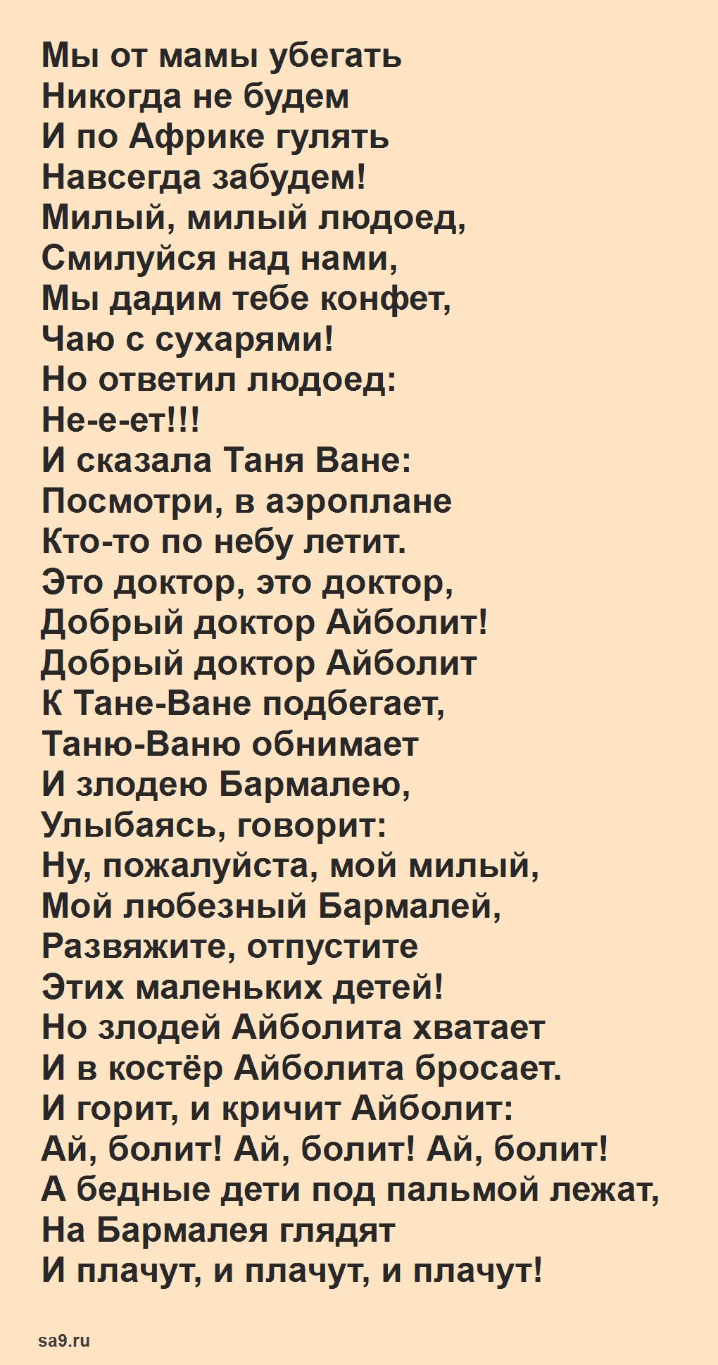 Читать сказку Чуковского 'Бармалей', полностью
