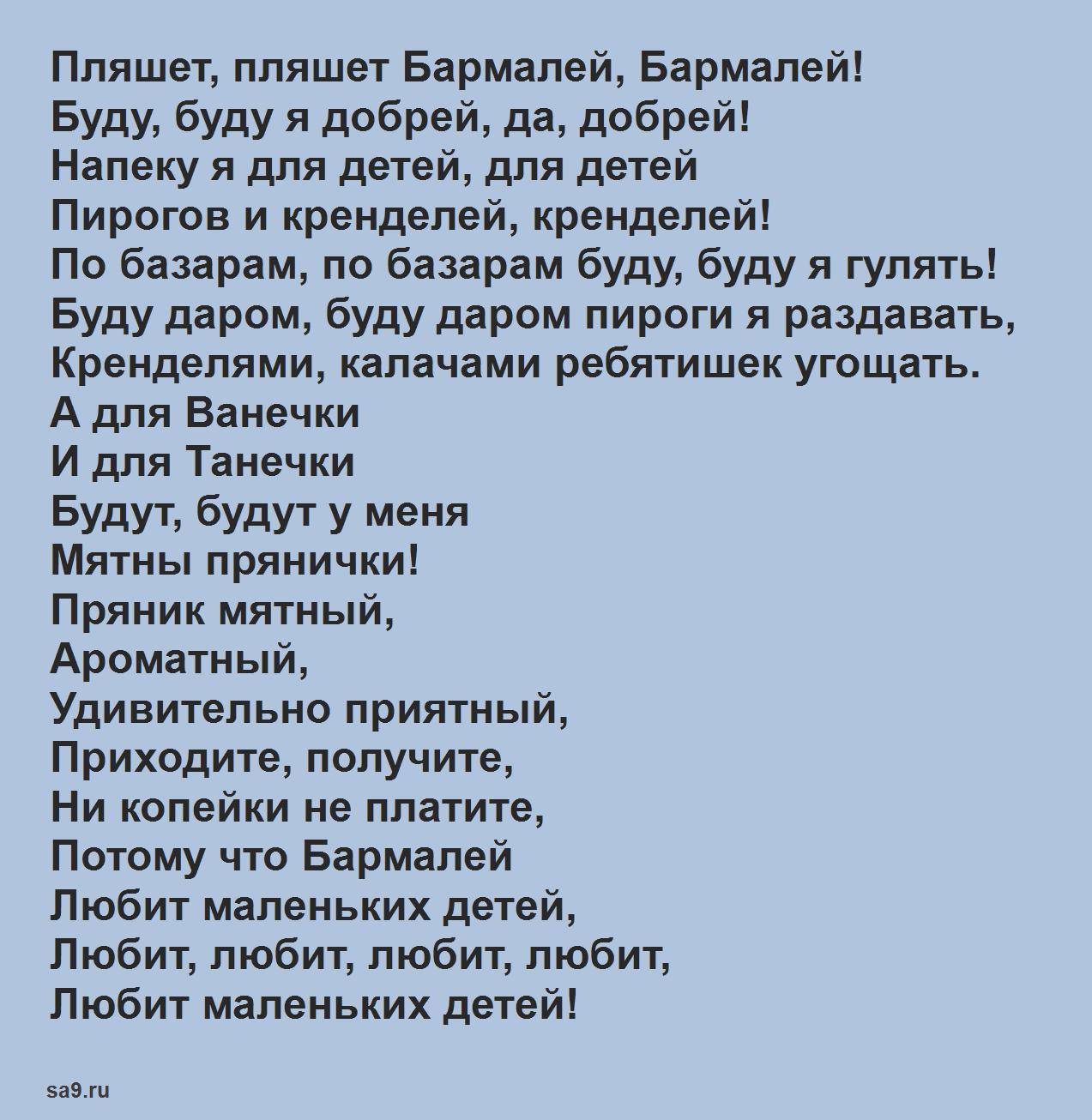 Лучшие сказки Чуковского для детей 'Бармалей'