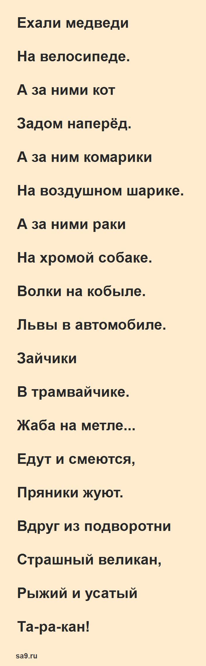 Сказка Чуковского для детей 'Тараканище'