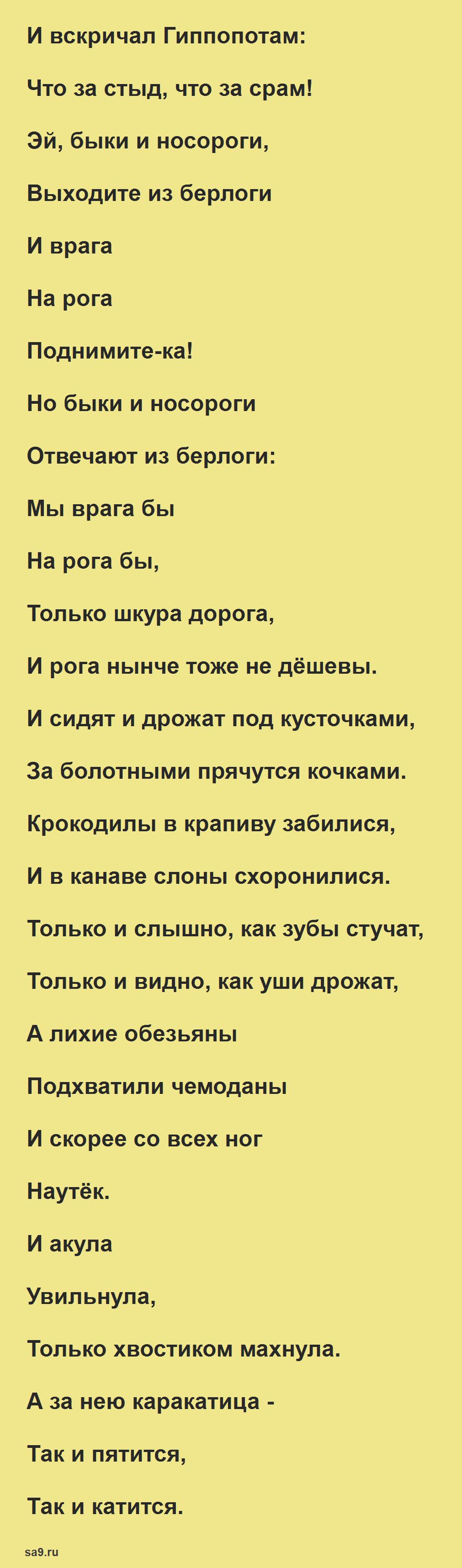 Читать и скачать бесплатно сказку Чуковского 'Тараканище'
