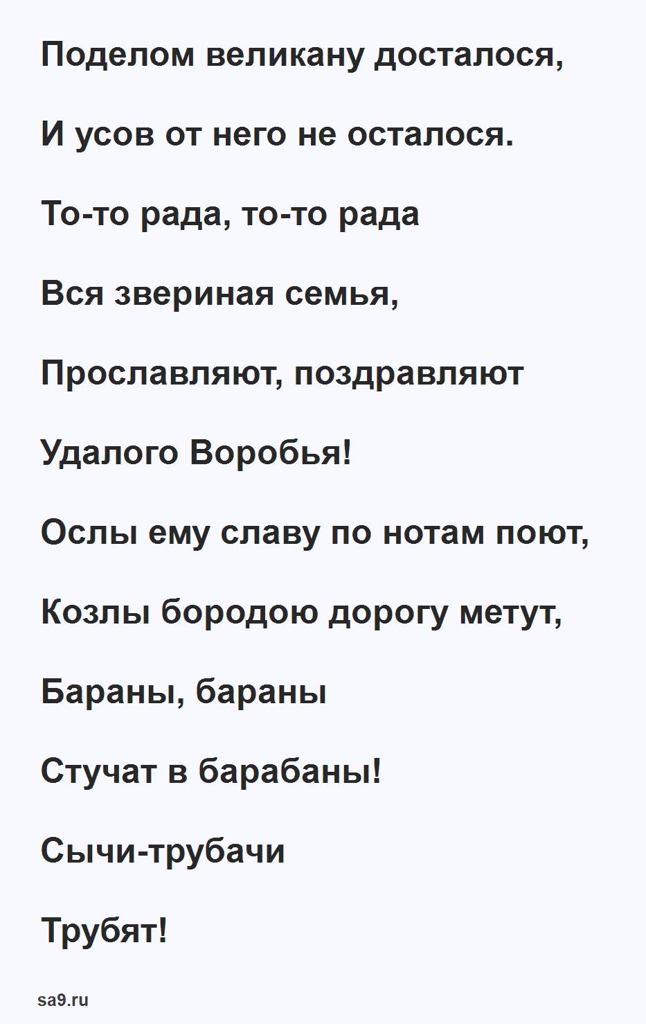 Сказка Чуковского 'Тараканище'