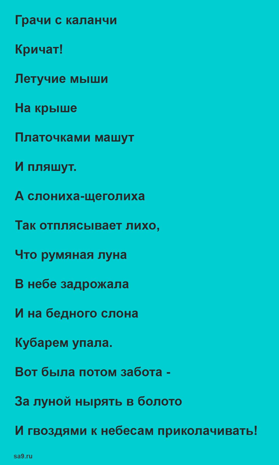 Лучшие сказки Чуковского 'Тараканище'