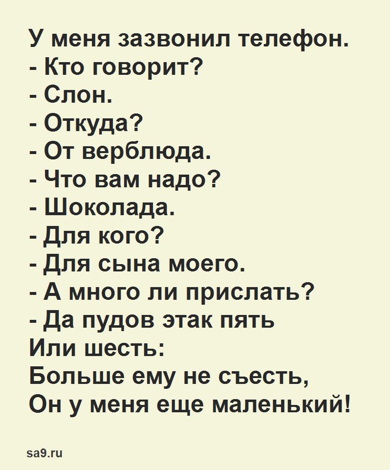 Сказка Чуковского для детей 'Телефон'