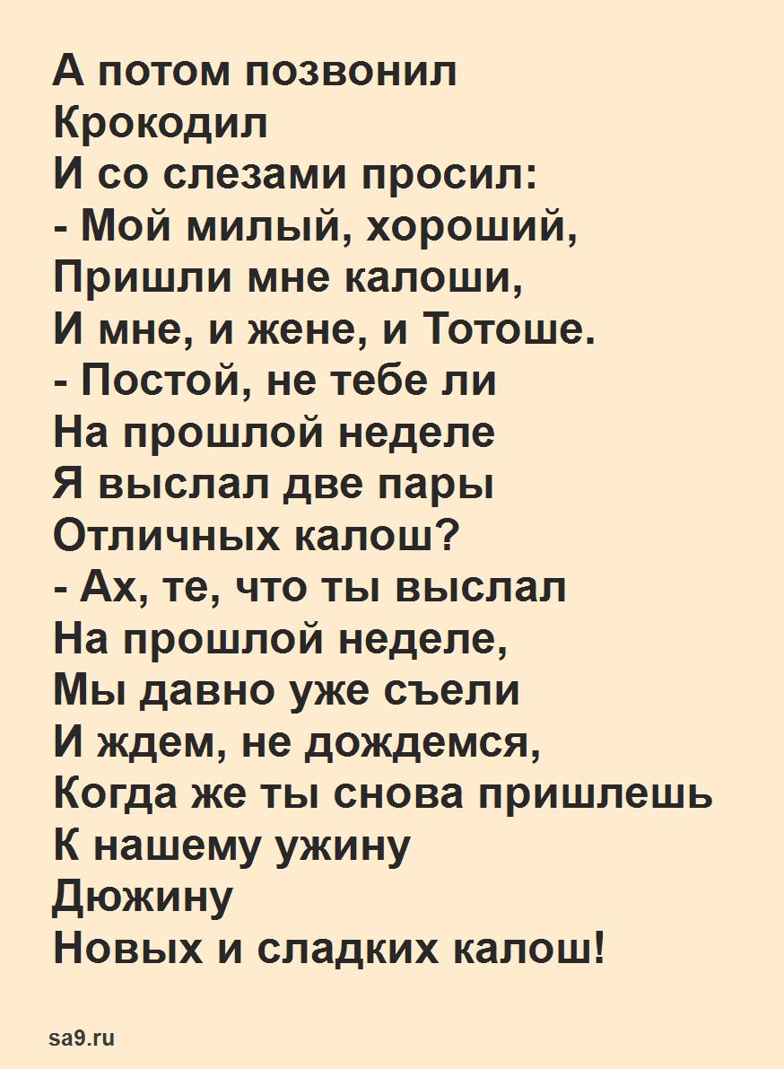Детская сказка Чуковского 'Телефон'