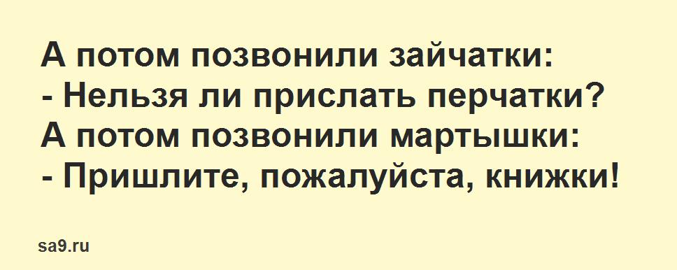 Читать сказку Чуковского для детей 'Телефон', полностью