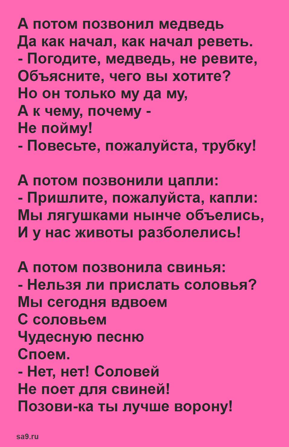 Читать и скачать онлайн бесплатно сказку Чуковского 'Телефон'