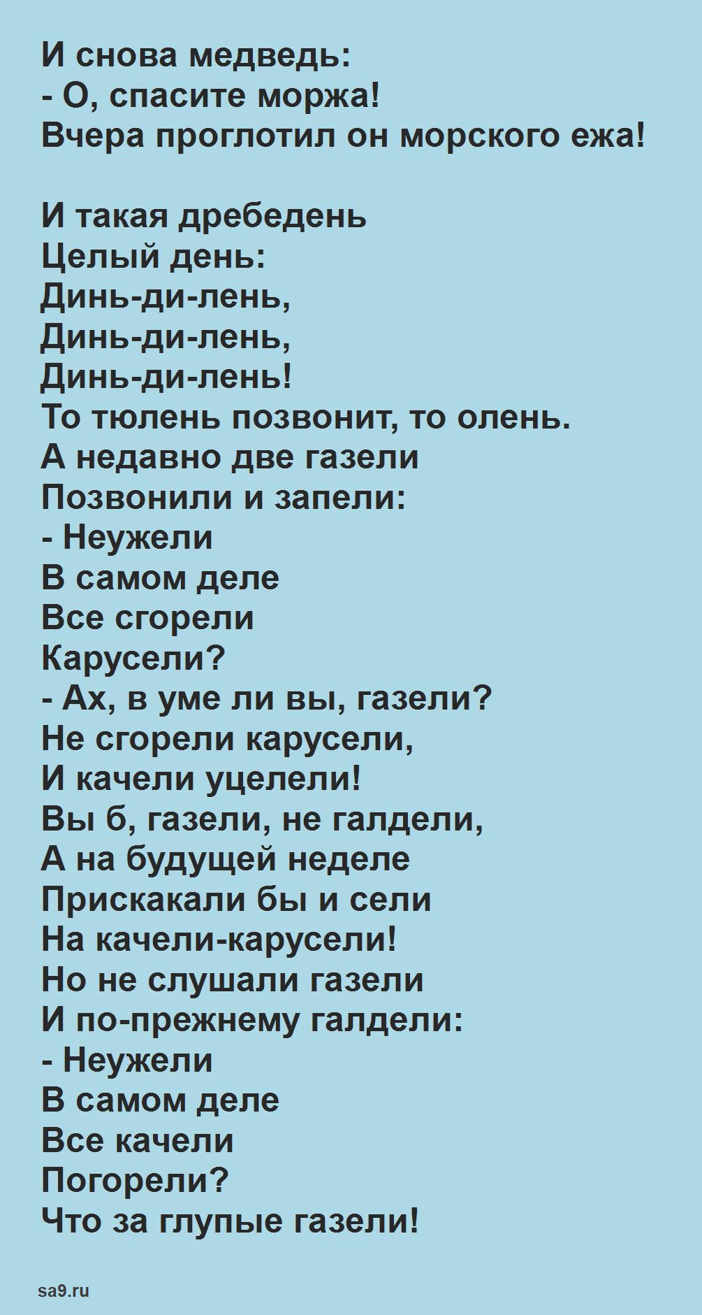 Читать сказку Чуковского для детей 'Телефон', бесплатно