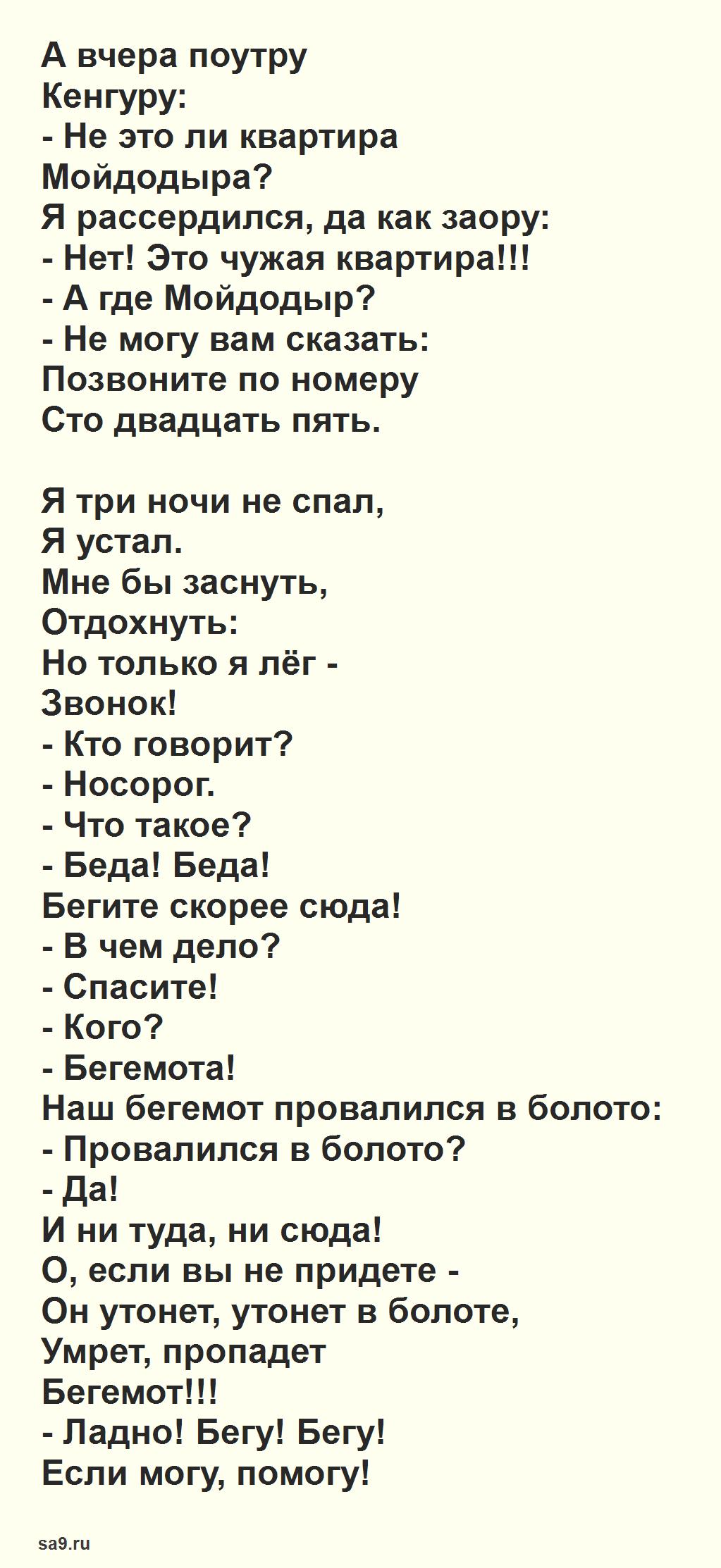 Сказка Чуковского 'Телефон', читать полностью