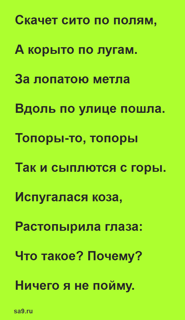 Сказка Чуковского для детей 'Федорино горе'