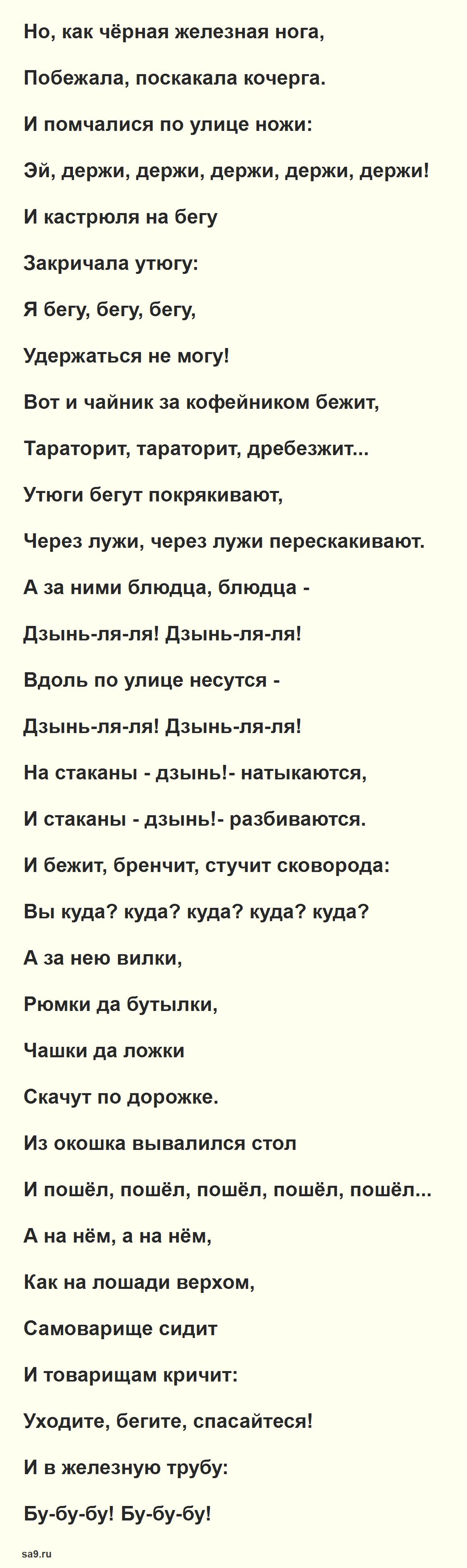 Читать сказку Чуковского для детей 'Федорино горе'