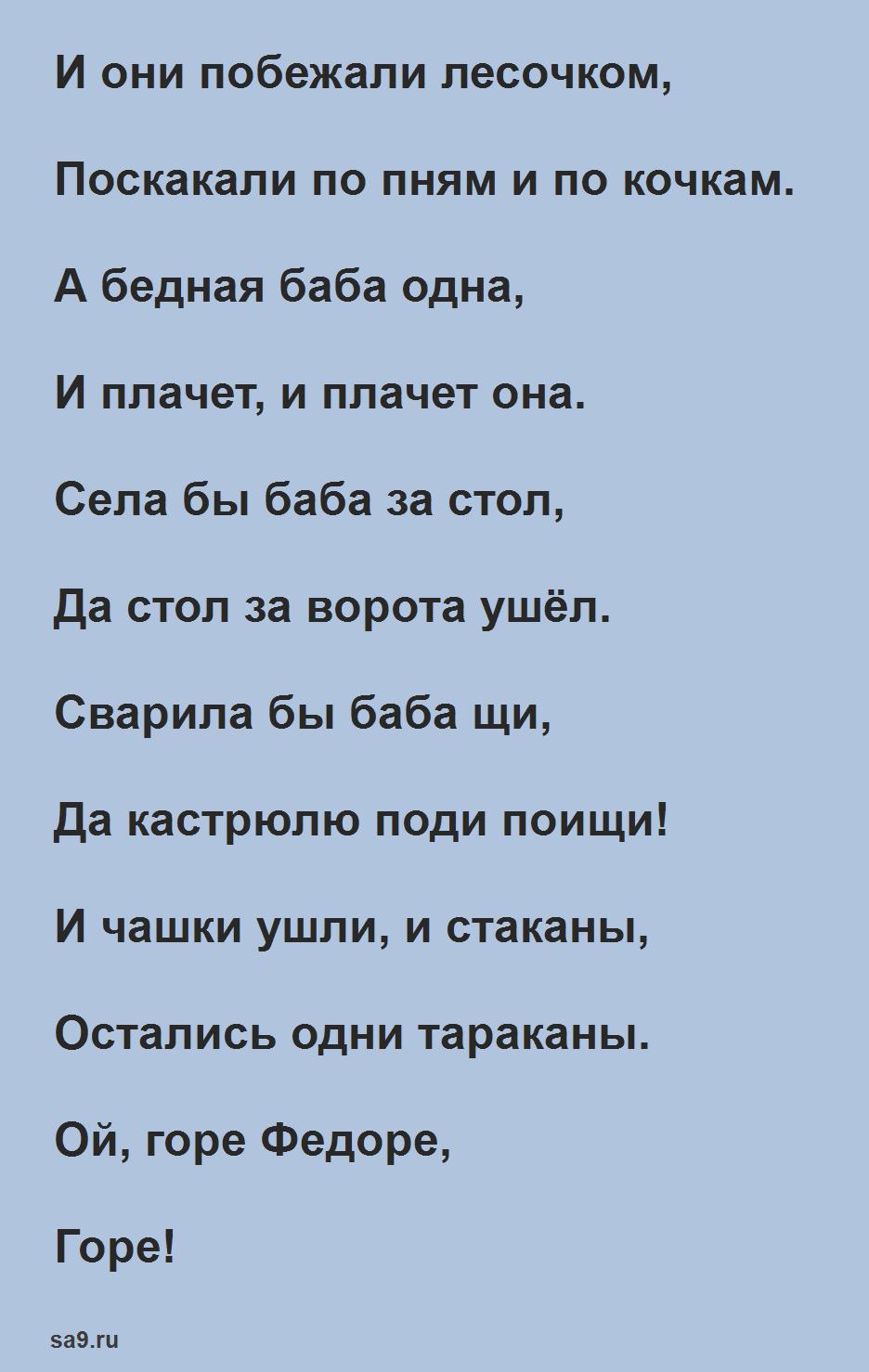 Читать сказку Чуковского для детей 'Федорино горе', полностью