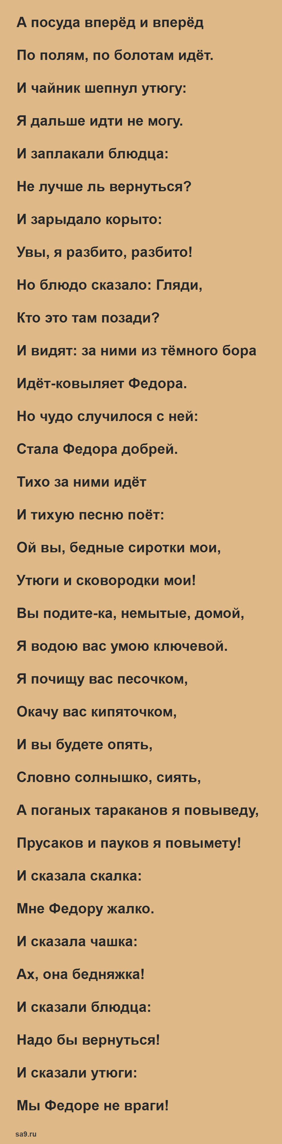 Сказка Чуковского для детей 'Федорино горе', бесплатно