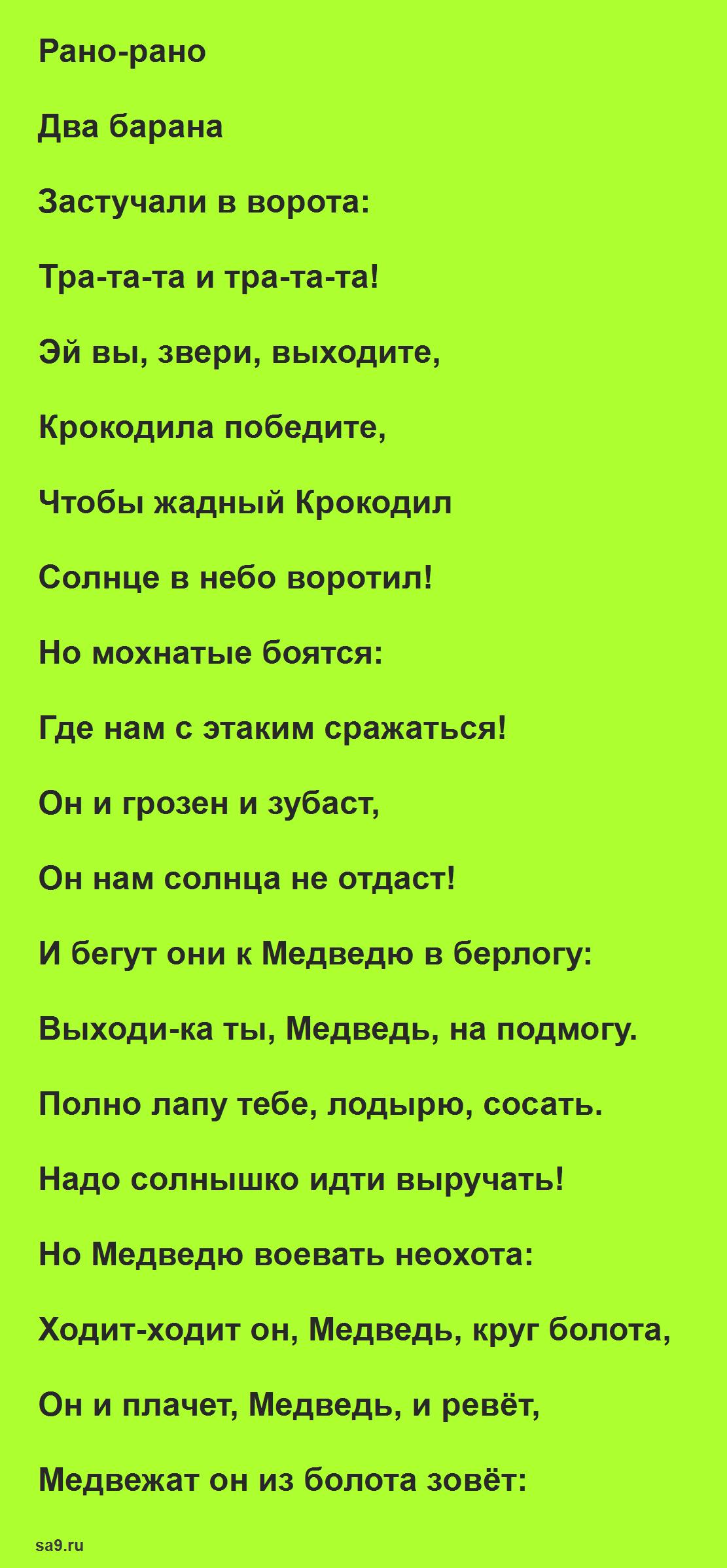 Сказка 'Краденое солнце', Чуковский