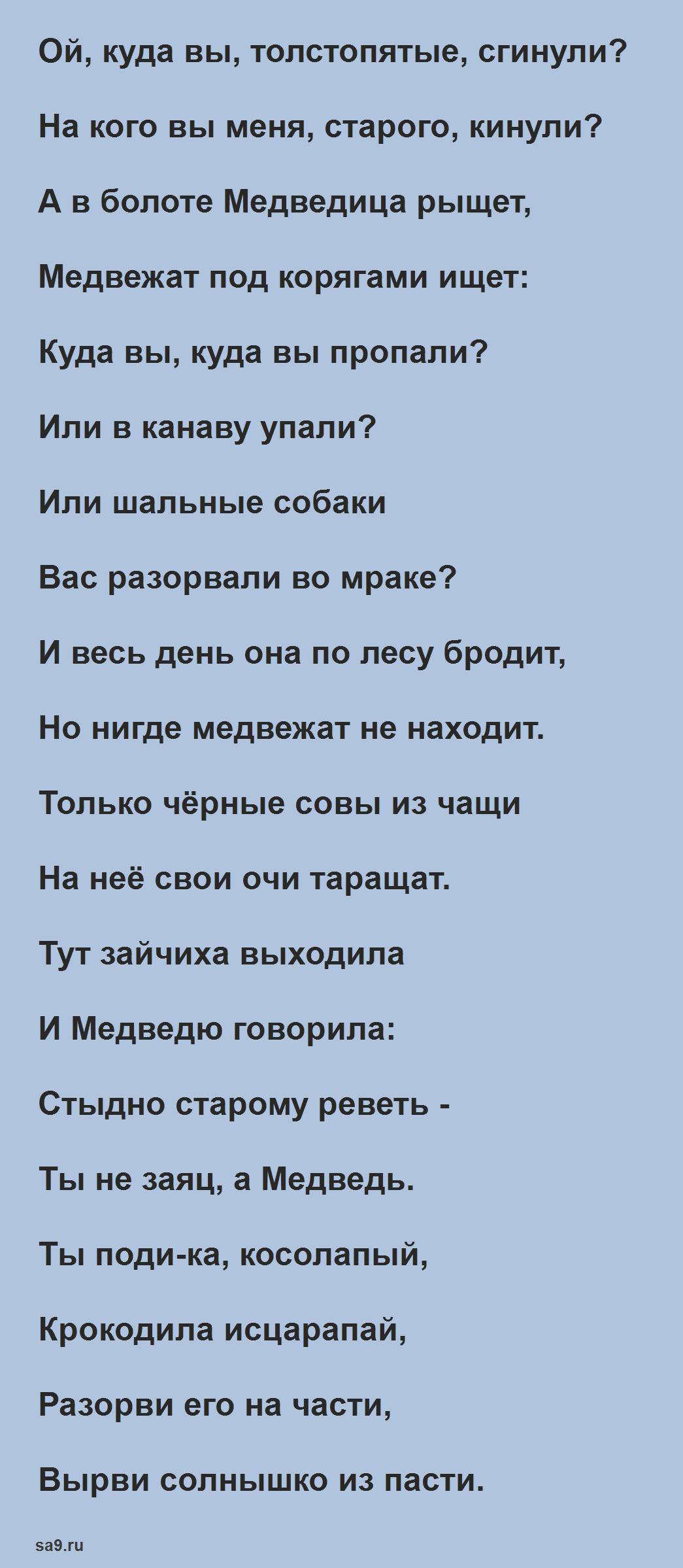 Читать сказку Чуковского для детей 'Краденое солнце'