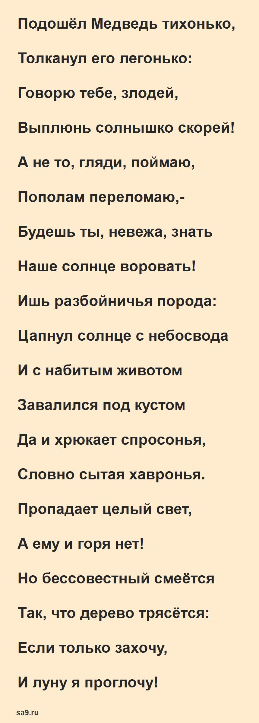 Читать сказку Чуковского 'Краденое солнце', полностью