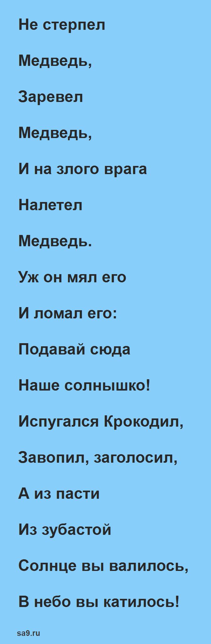 Сказка Чуковского для детей 'Краденое солнце'