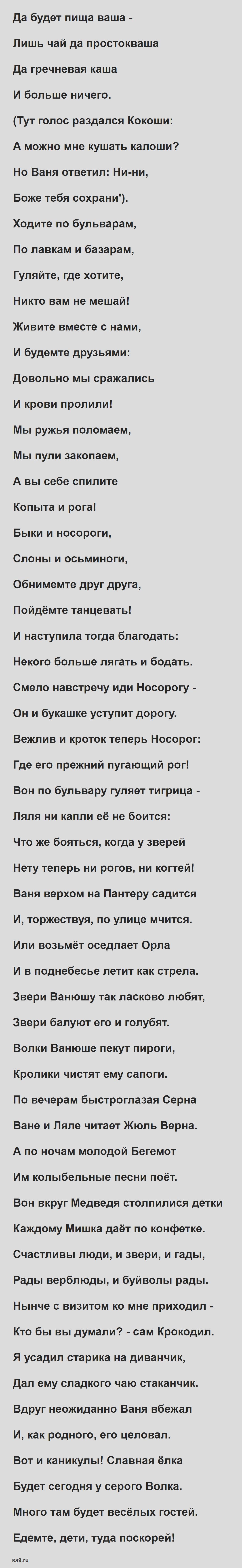 Сказка Чуковского 'Крокодил', полностью