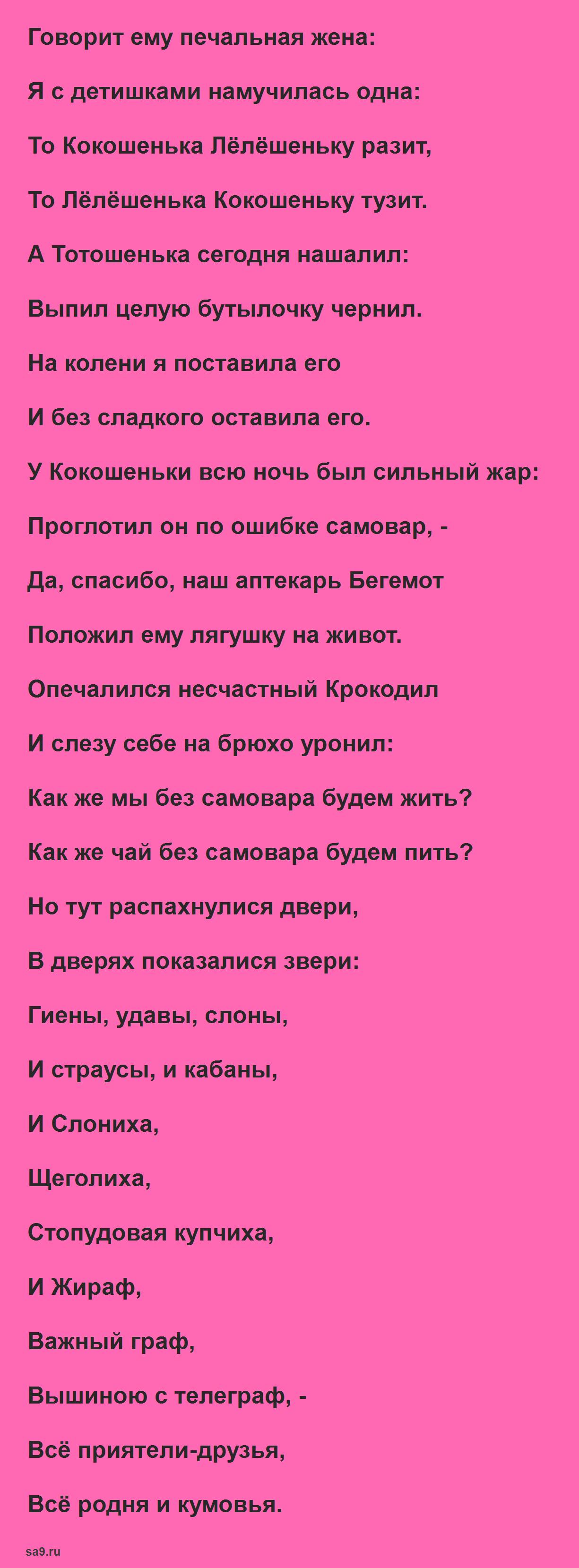 Читать сказку Чуковского для детей 'Крокодил', полностью