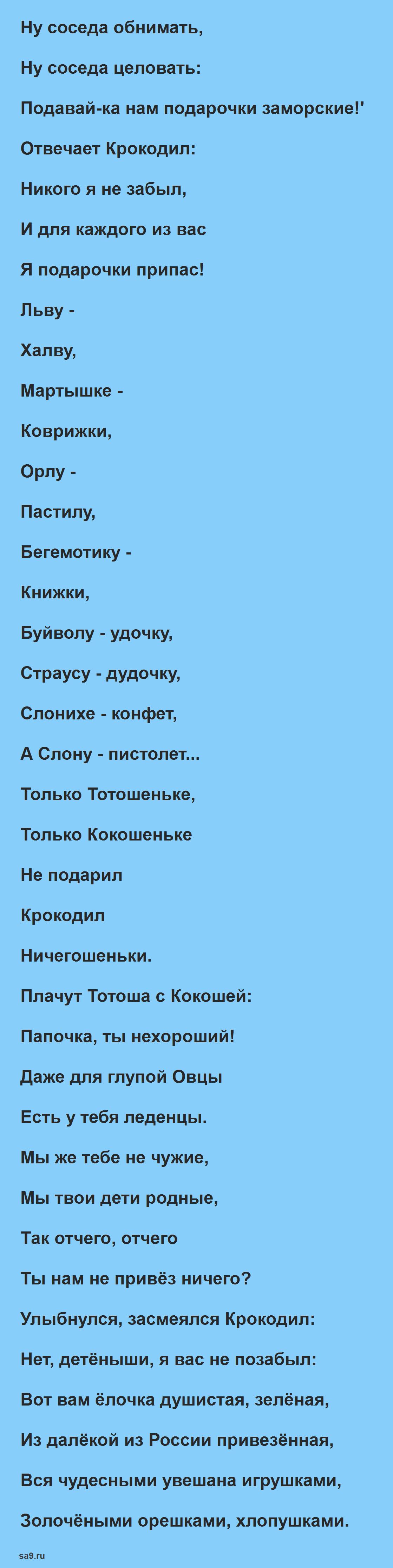 Читать и скачать полностью сказку Чуковского для детей 'Крокодил'