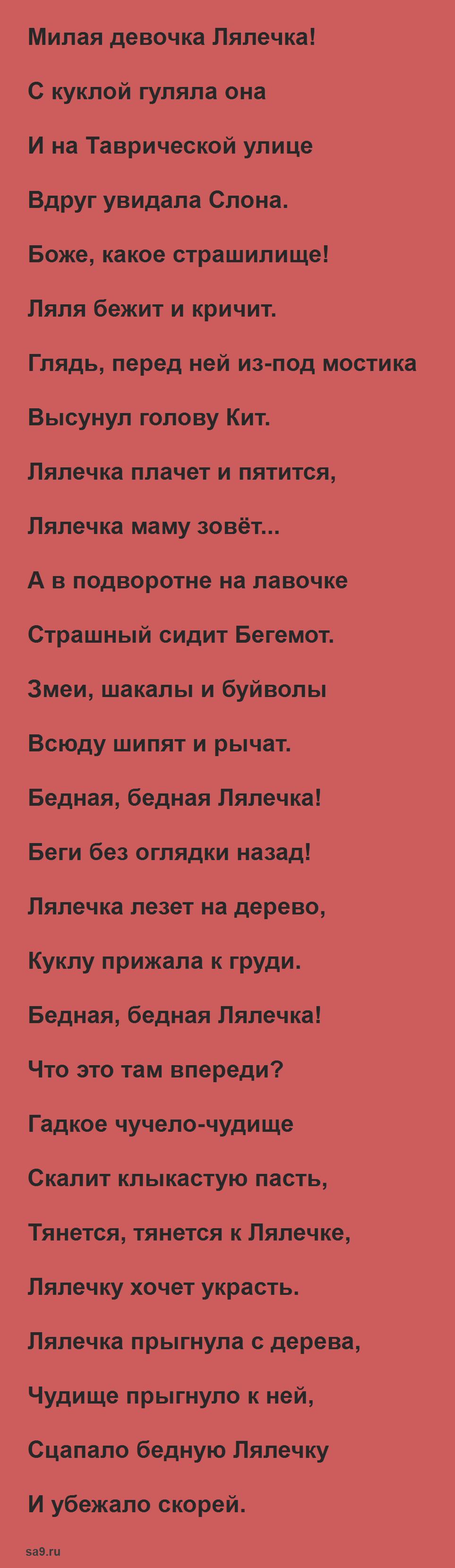 Читать детскую сказку Чуковского 'Крокодил'