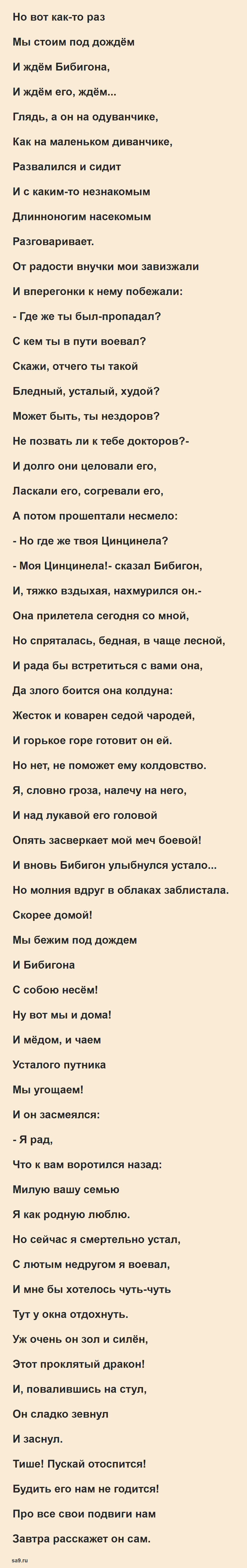 Сказка Чуковского для детей 'Приключения Бибигона'