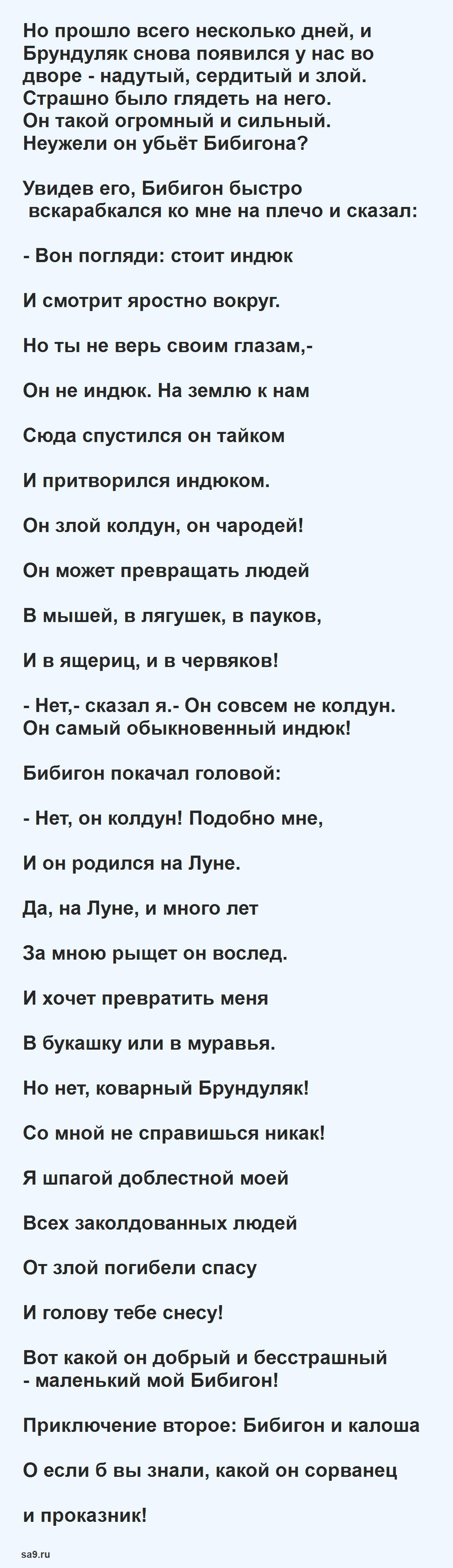 Читать сказку Чуковского для детей 'Приключения Бибигона'