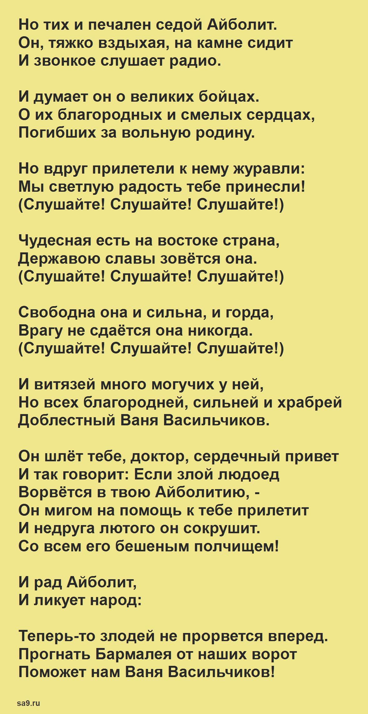'Одолеем Бармалея' сказка Чуковского, полностью