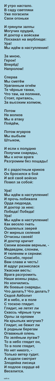 Читать, скачать онлайн бесплатно сказку Чуковского 'Одолеем Бармалея'