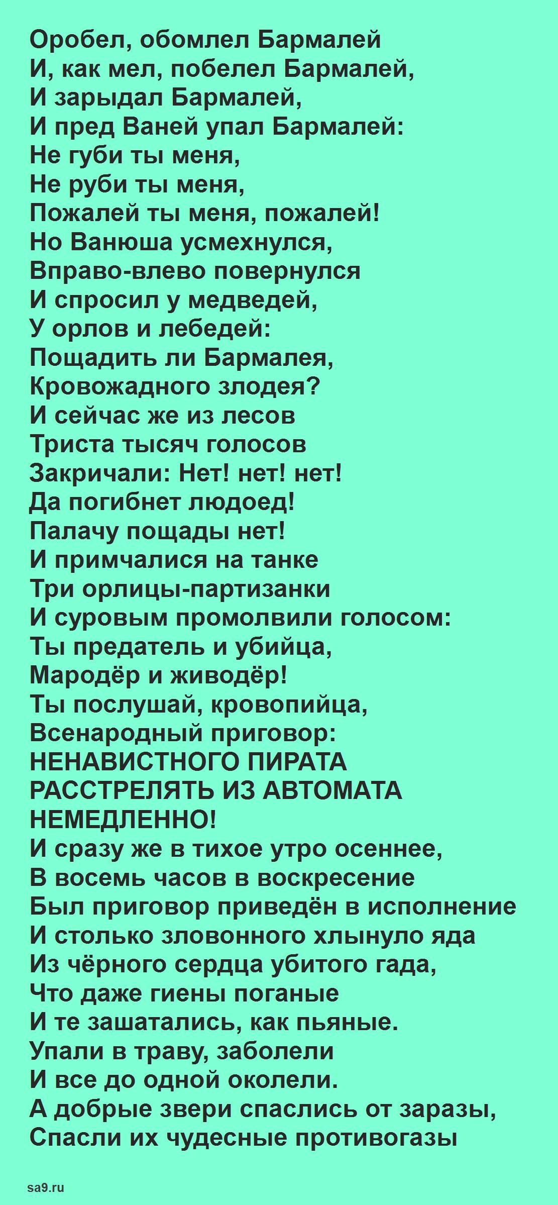 'Одолеем Бармалея' Чуковского, сказка читать