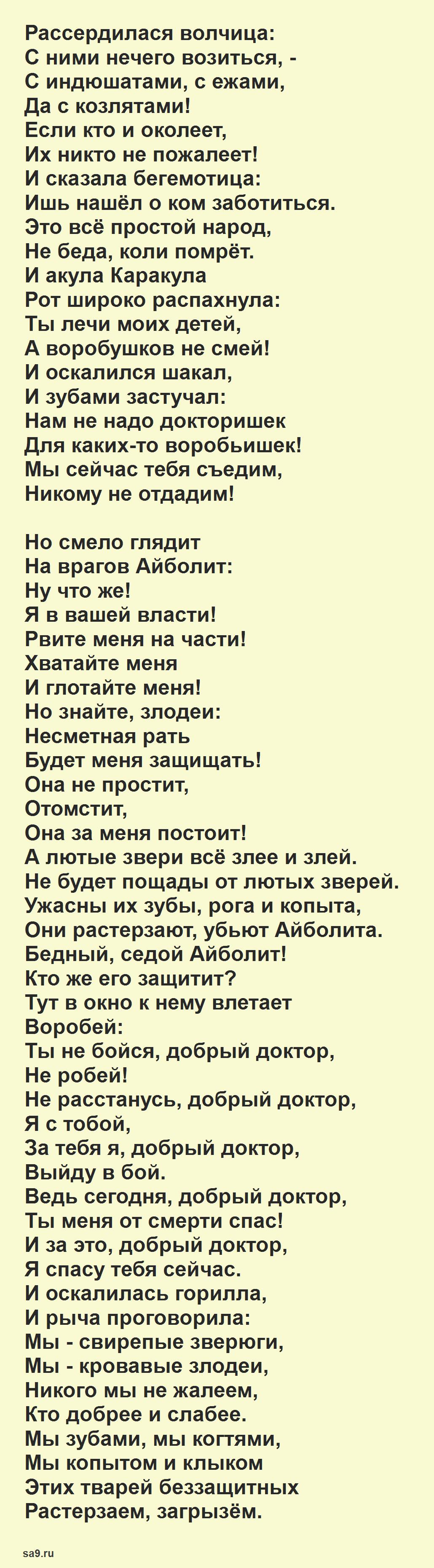 Сказка Корнея Чуковского 'Одолеем Бармалея', для детей