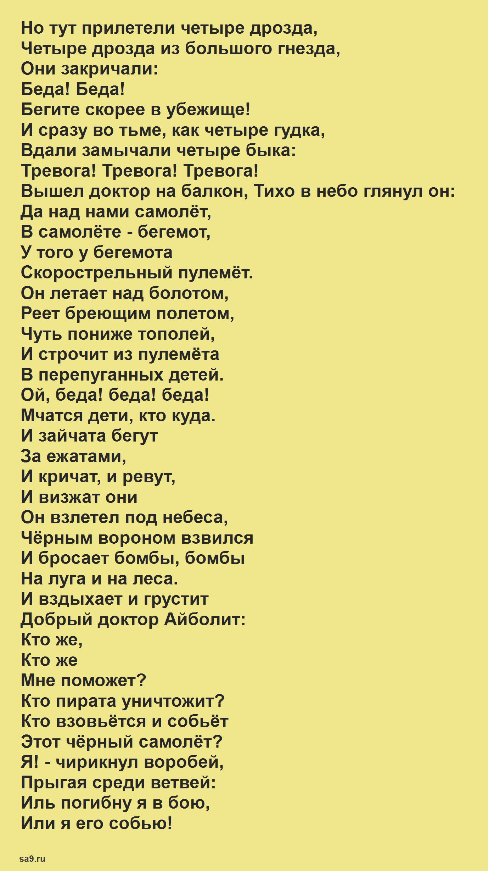 Читать, скачать бесплатно сказку Чуковского 'Одолеем Бармалея'