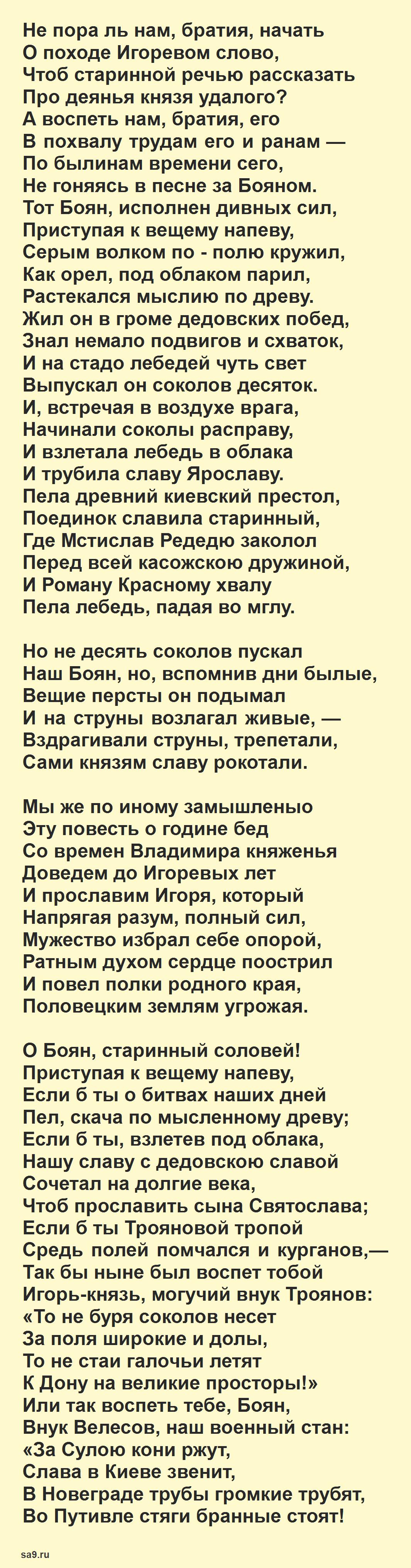 Слово о полку Игореве, Жуковский