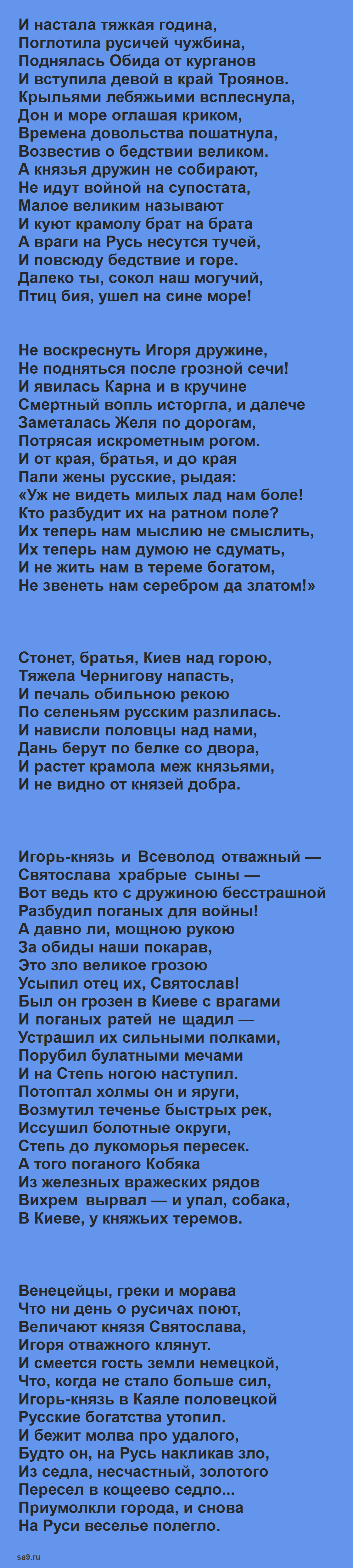 Читать полностью сказку Жуковского - Слово о полку Игореве