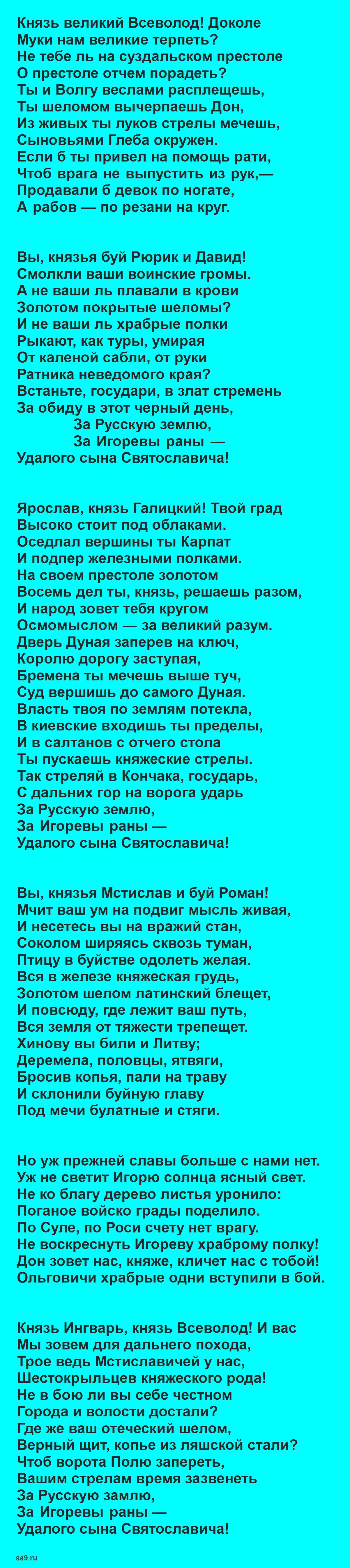 Жуковский - Слово о полку Игореве