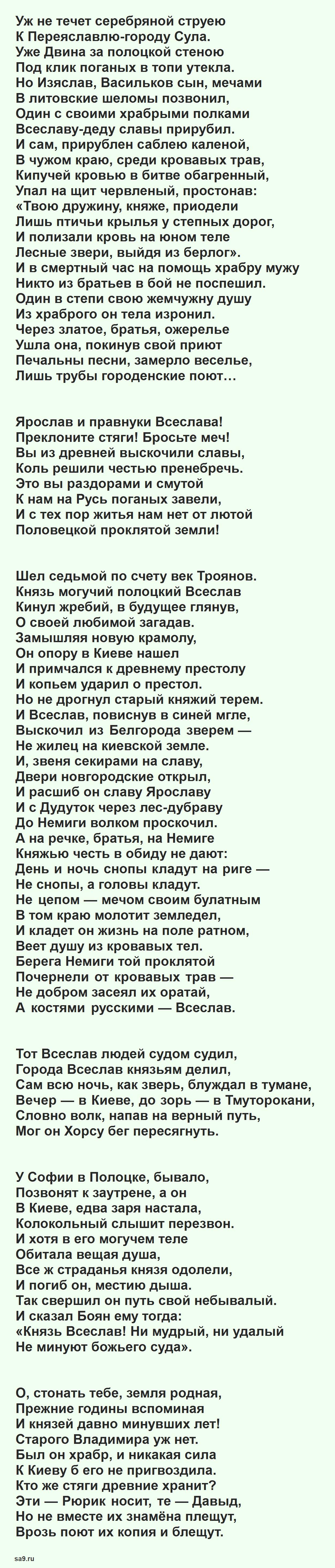 Читать полностью произведение Жуковского - Слово о полку Игореве