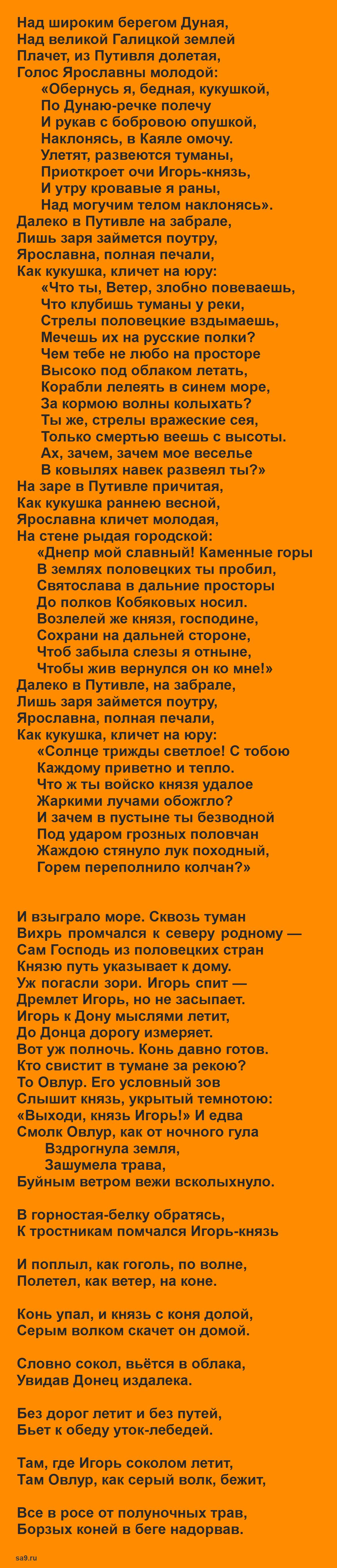 Слово о полку Игореве, читать полностью