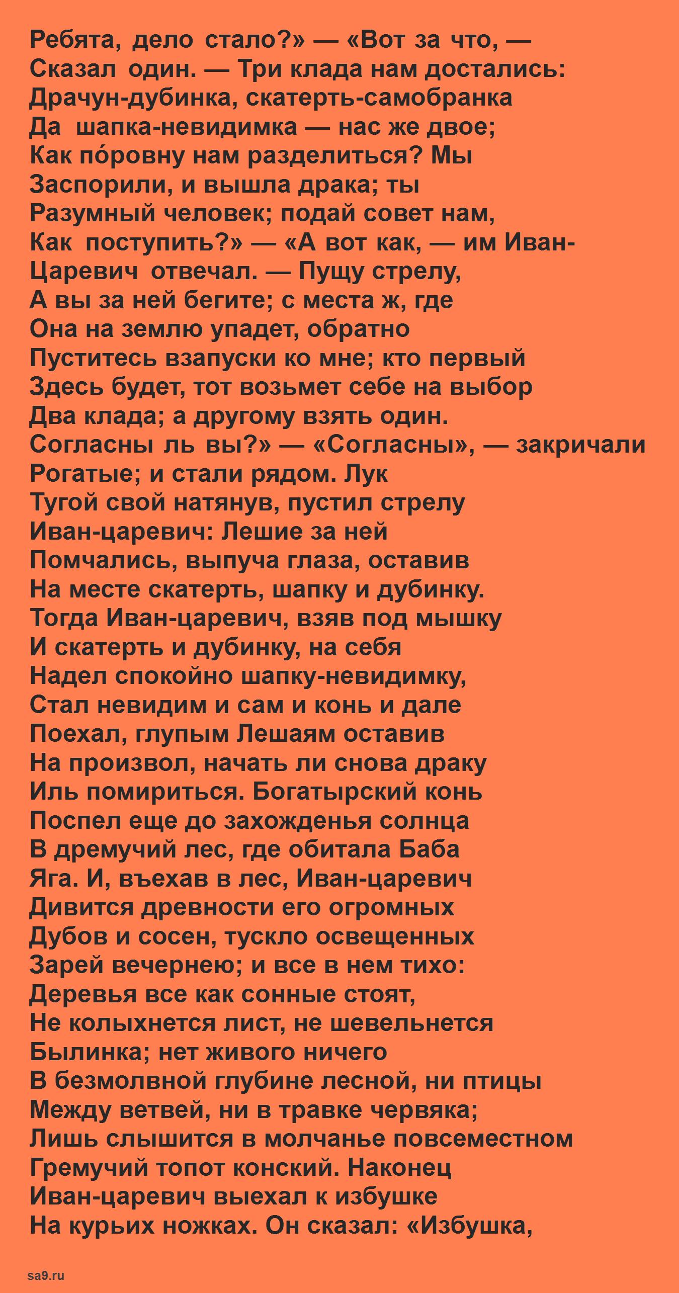 Иван царевич и серый волк, Жуковский
