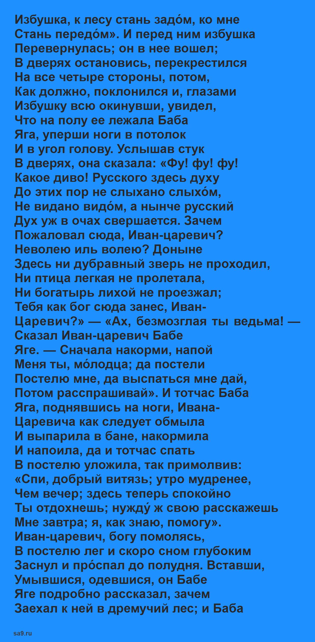 Читать сказку Василия Жуковского - Иван царевич и серый волк