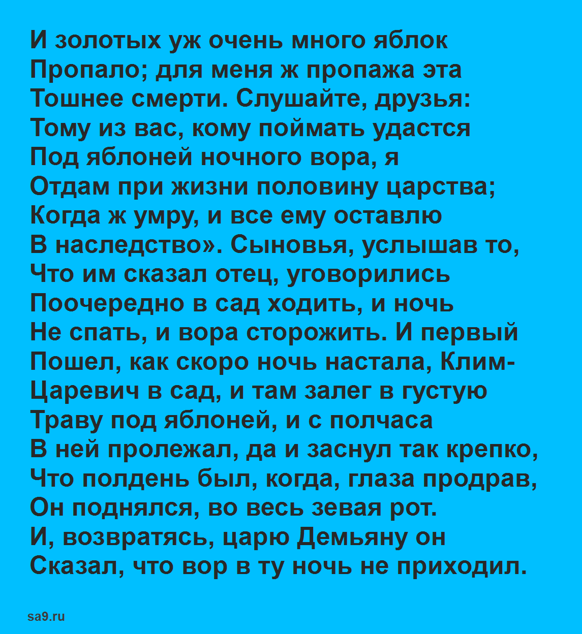 Читать сказку - Иван царевич и серый волк