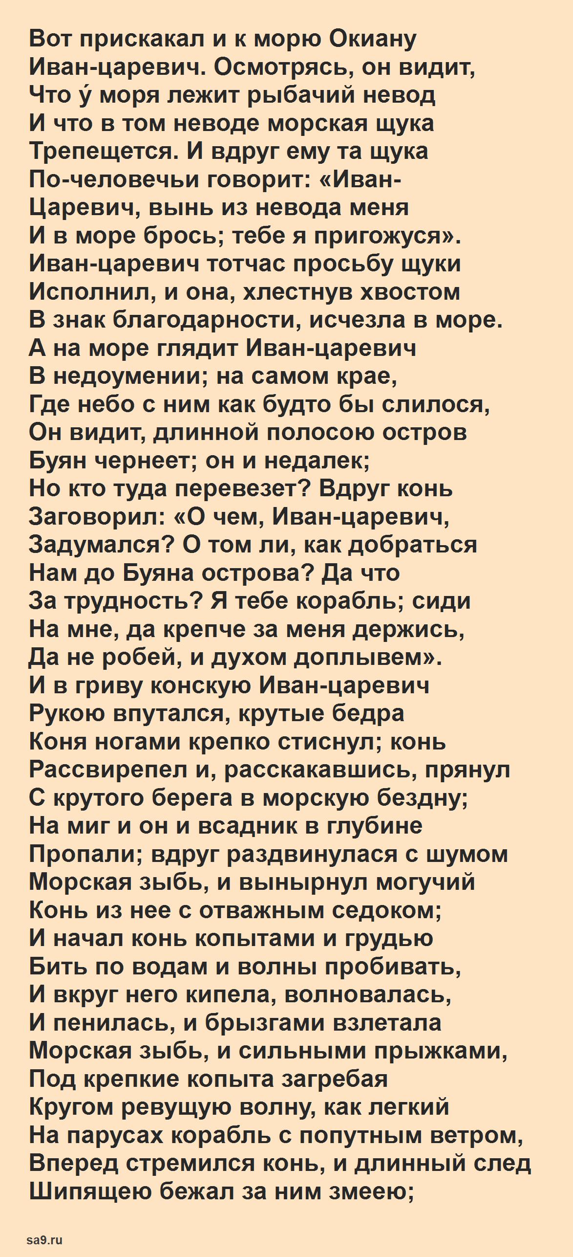 Иван царевич и серый волк, сказка для детей