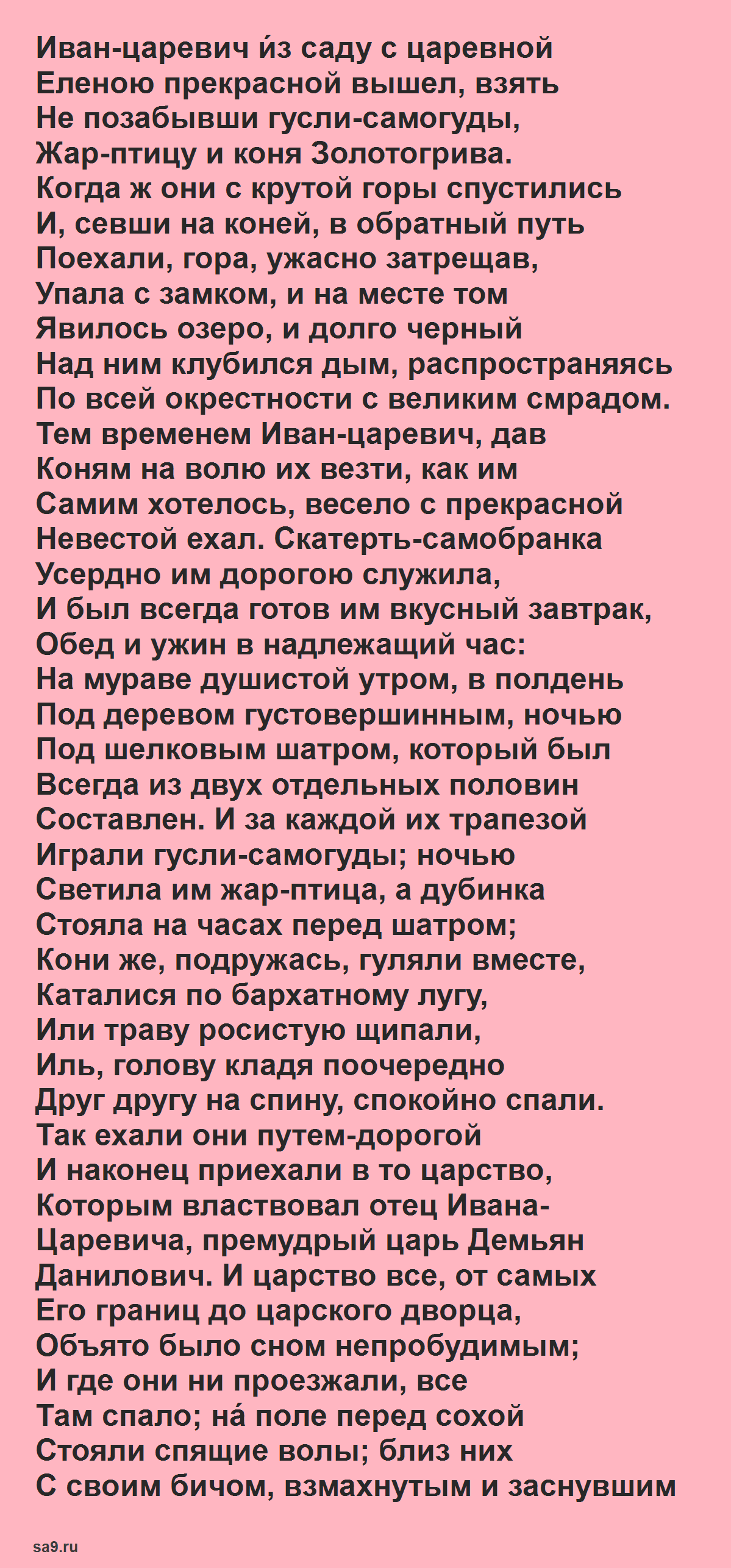 Иван царевич и серый волк, читать  сказку полностью, для детей