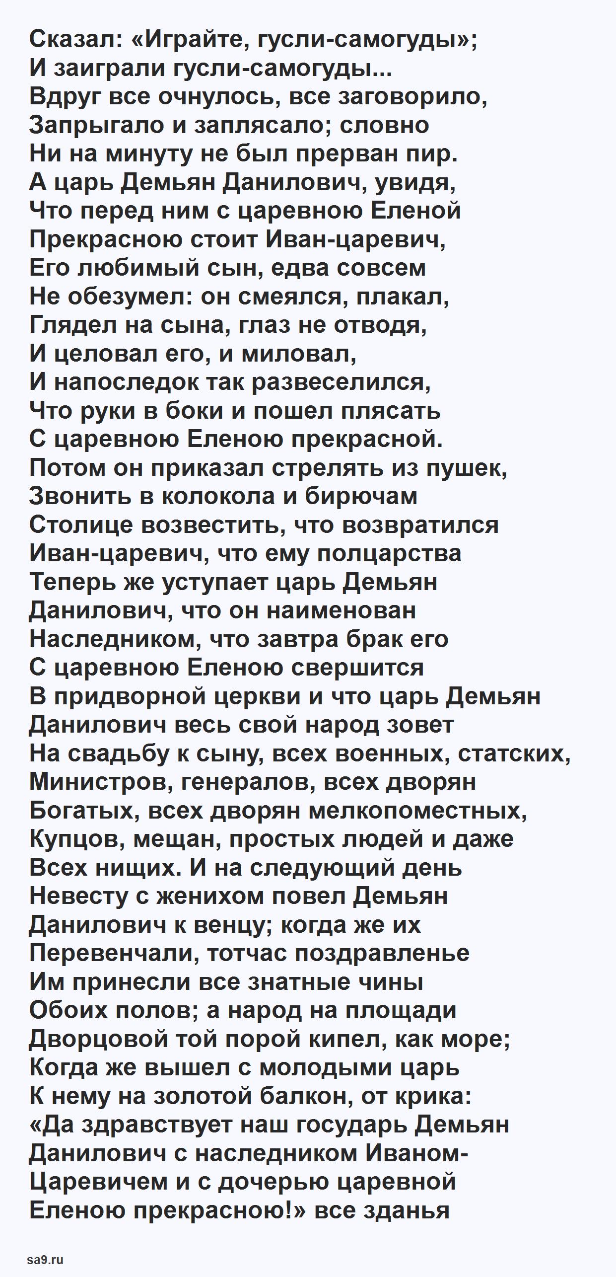 Иван царевич и серый волк, для детей
